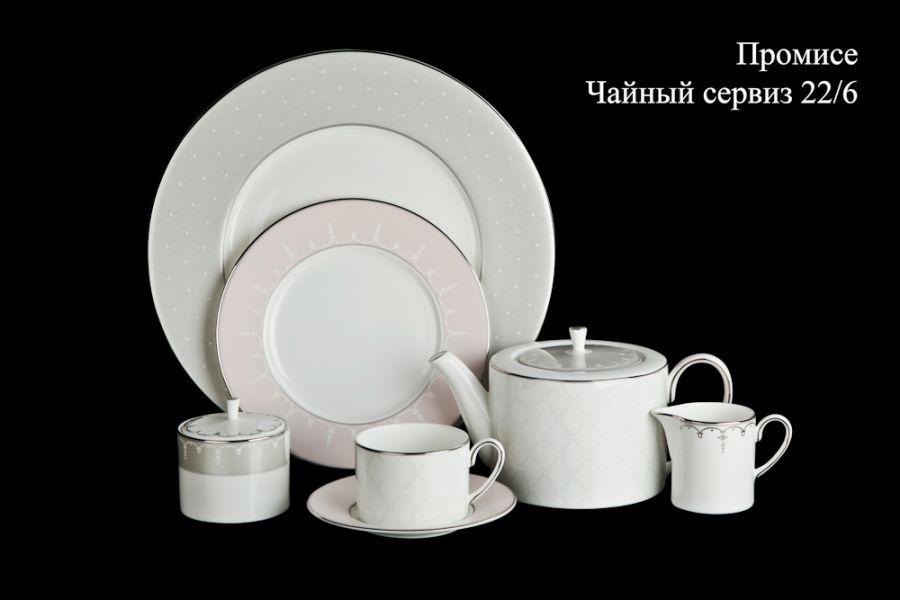 """Чайный сервиз на 6 персон """"Промис"""", 22 пр."""