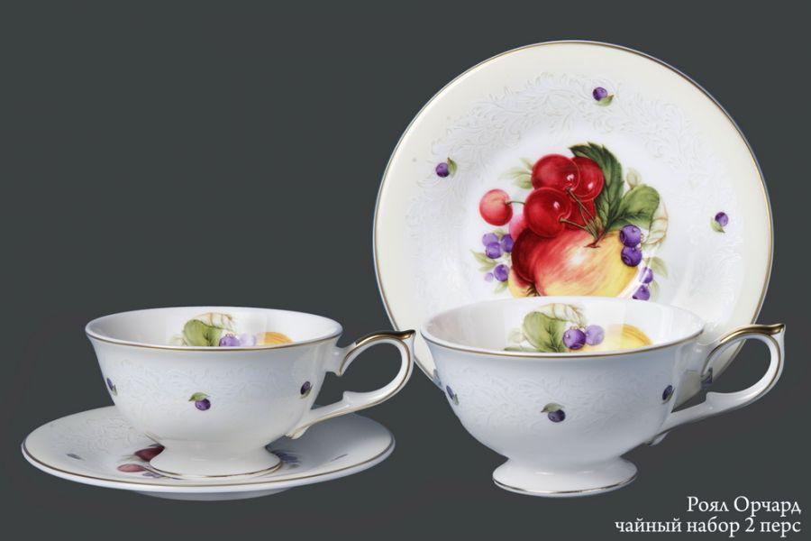 "Чайный набор на 2 персоны ""Роял Орчард"", 4 пр., 210 мл"