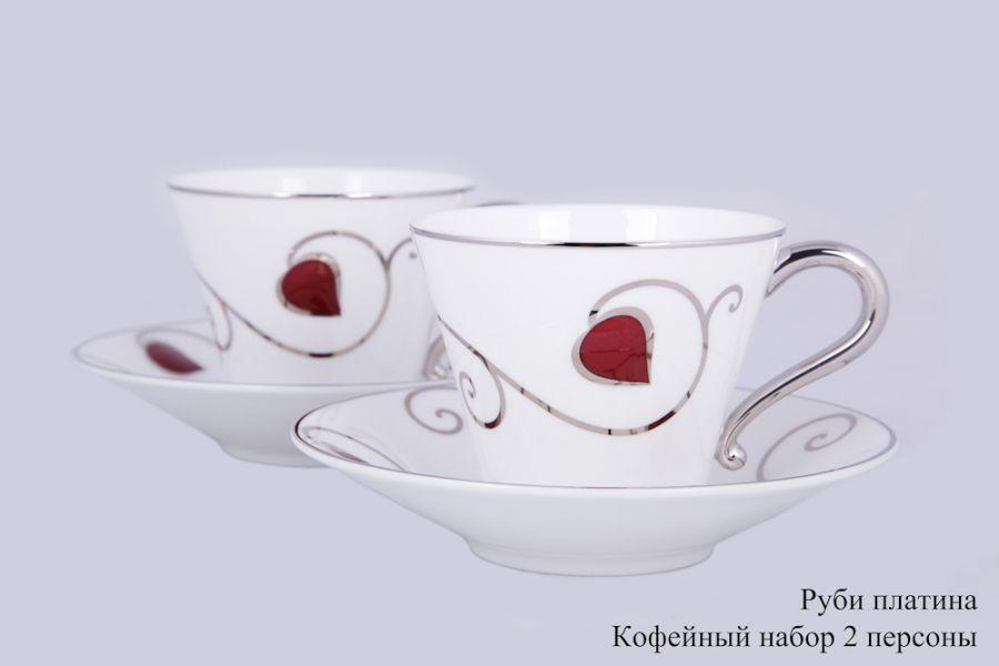 """Кофейный набор 2 персоны """"Руби Платина"""", 4 пр."""