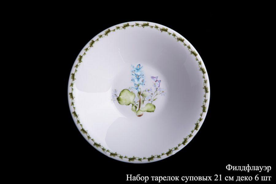 "Набор суповых тарелок 21.4x4.7см. 6шт. ""Филд Флауэр Деко"""