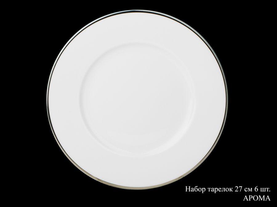 """Набор тарелок 27см. 6шт. """"Арома"""""""