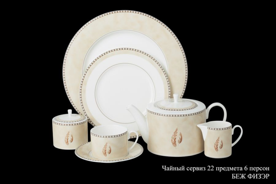 "Чайный сервиз на 6 персон ""Беж Физэр"", 22 пр."