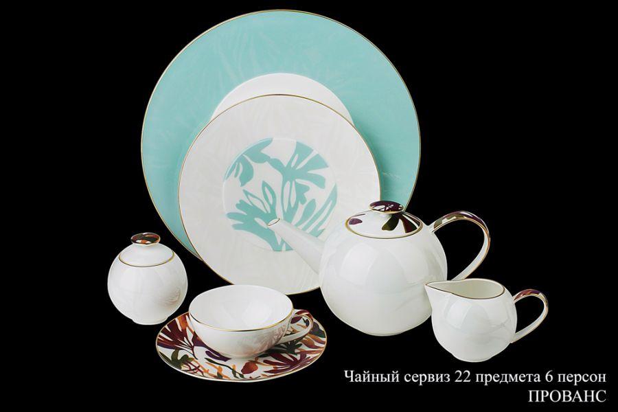 """Чайный сервиз на 6 персон """"Прованс"""", 22 пр."""