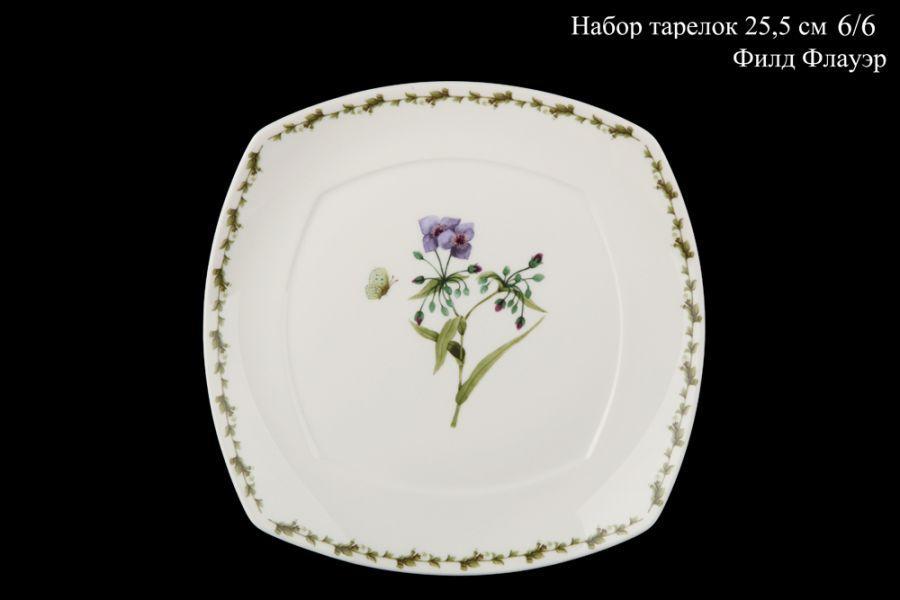 """Набор тарелок 25.5см. 6шт. """"Филд Флауэр Модерн"""""""